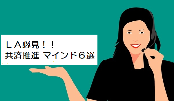 【LA必見】共済推進に必要なマインド6選【県表彰受賞歴あり】